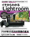 イチからわかるLightroom&Photoshop