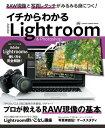 イチからわかるLightroom&Photoshop【電子書籍】