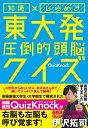 知識×ひらめき 東大発 圧倒的頭脳クイズ【電子書籍】[ QuizKnock ]