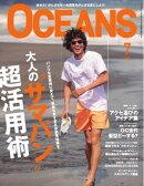 OCEANS(オーシャンズ) 2019年7月号