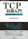 TCP技術入門ーー進化を続ける基本プロトコル【電子書籍】[ 安永遼真 ]