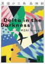 黒猫の三角 Delta in the Darkness【電子書籍】[ 森博嗣 ]