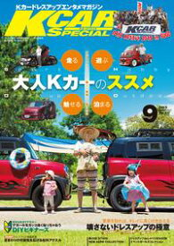KCARスペシャル 2015年9月号【電子書籍】[ 三栄書房 ]