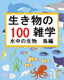生き物の雑学【100】水中の生物 鳥編【電子書籍】[ 田中保治 ]
