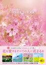 100年後まで残したい! 日本の美しい花風景【電子書籍】[ はなまっぷ ]
