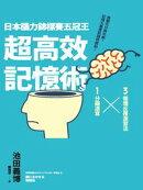 日本腦力錦標賽五冠王「超高效記憶術」:3循環反覆速習法?1分鐘速寫,無關天分與年齡,記憶大量資訊隨時開始!