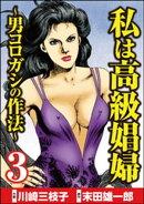 私は高級娼婦 ~男コロガシの作法~ (3)