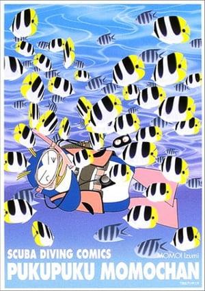 ダイビングまんが ぷくぷくモモちやん【電子書籍】[ 桃井いづみ ]