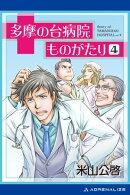 多摩の台病院ものがたり(4)