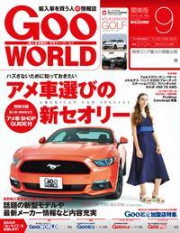 GooWORLD 2015年9月号2015年9月号【電子書籍】