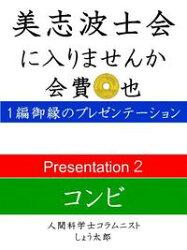 美志波士会に入りませんか 会費五円也 〜コンビ編〜
