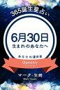 365誕生日占い〜6月30日生まれのあなたへ〜【電子書籍】[ マーク・矢崎 ]