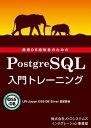 LPI-Japan OSS-DB Silver 認定教材 商用DB経験者のための PostgreSQL 入門トレーニング【電子書籍】[ 株式会社メトロシステムズ...