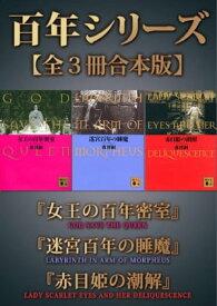 百年シリーズ【全3冊合本版】【電子書籍】[ 森博嗣 ]