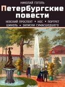 Петербургские повести (Невский проспект. Нос. Портрет. Шине…