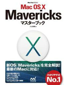 Mac OS X Mavericksマスターブック【電子書籍】[ 小山 香織 ]