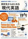 NHKラジオ 高校生からはじめる「現代英語」 2020年3月号[雑誌]【電子書籍】