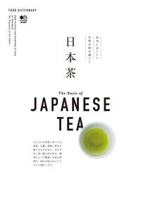 FOOD DICTIONARY 日本茶