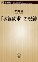 「承認欲求」の呪縛(新潮新書)