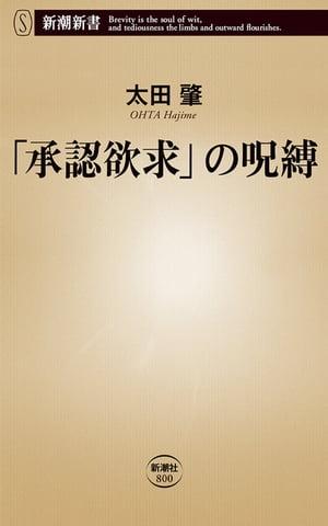 「承認欲求」の呪縛(新潮新書)【電子書籍】[ 太田肇 ]