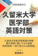 久留米大学医学部の英語対策【特別特典あり】