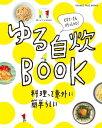 食べようびMOOK ゆる自炊BOOK【電子書籍】[ オレンジページ ]