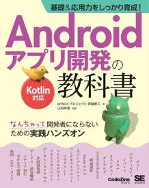 基礎&応用力をしっかり育成!Androidアプリ開発の教科書 Kotlin対応 なんちゃって開発者にならないための実践ハンズオン【電子書籍】[ WINGSプロジェクト齊藤新三 ]