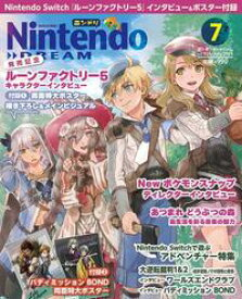 Nintendo DREAM 2021年7月号【電子書籍】
