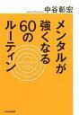 メンタルが強くなる60のルーティン【電子書籍】[ 中谷彰宏 ]