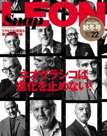 Snap LEON vol.22ネオクラシコは進化を止めない!【電子書籍】
