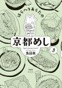 はらへりあらたの京都めし(3)【電子書籍】[ 魚田南 ]