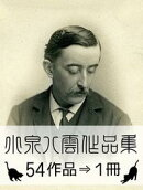 『小泉八雲作品集・54作品⇒1冊』