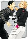 10DANCE 特装版4巻【電子書籍】[ 井上佐藤 ]