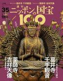 週刊ニッポンの国宝100 Vol.35