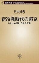 新冷戦時代の超克ー「持たざる国」日本の流儀ー(新潮新書)