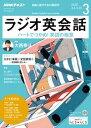 NHKラジオ ラジオ英会話 2020年3月号[雑誌]【電子書籍】