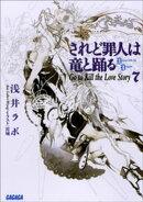 されど罪人は竜と踊る7 Go to Kill the Love Story