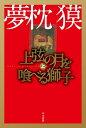 上弦の月を喰べる獅子(上)【電子書籍】[ 夢枕 獏 ]