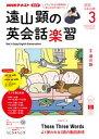 NHKラジオ 遠山顕の英会話楽習 2020年3月号[雑誌]【電子書籍】
