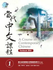 當代中文課程課本1A Course in Contemporary Chinese 1【電子書籍】[ 國立臺灣師範大學國語教學中心 ]