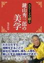 エピソードで綴る 鍵山秀三郎の美学【電子書籍】[ 亀井民治 ]