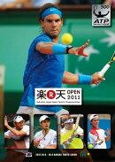 楽天ジャパンオープン2011 プログラム