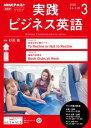 NHKラジオ 実践ビジネス英語 2020年3月号[雑誌]【電子書籍】