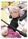 Fate/kaleid liner プリズマ☆イリヤ ドライ!!(2)【電子書籍】[ ひろやま ひろし,Fate/stay night(TYPE-MOON),T...