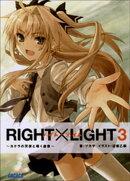 RIGHT×LIGHT3~カケラの天使と囁く虚像~