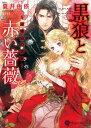 黒狼と赤い薔薇〜辺境伯の求愛〜【電子書籍】[ 夏井由依 ]