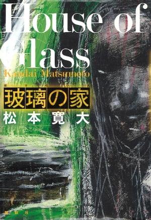 玻璃の家【電子書籍】[ 松本寛大 ]