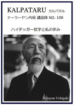 カルパタル No.106 「ハイデッガー哲学と私の歩み」