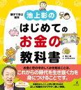 池上彰のはじめてのお金の教科書【電子書籍】[ 池上彰 ]