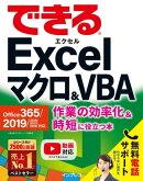 できるExcelマクロ&VBA Office 365/2019/2016/2013/2010対応 作業の効率化&時短に役立つ本